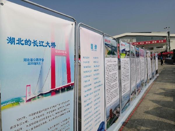 2现场展出的湖北省境内35座长江大桥(1)
