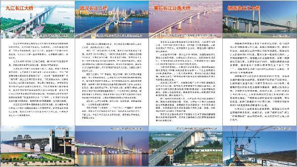 4现场展出的湖北省境内35座长江大桥(3)