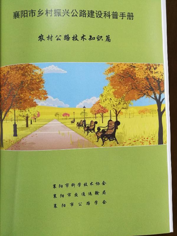 12襄阳市振兴乡村公路建设科普手册(技术知识篇)