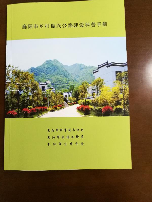 13襄阳市振兴乡村公路建设科普手册