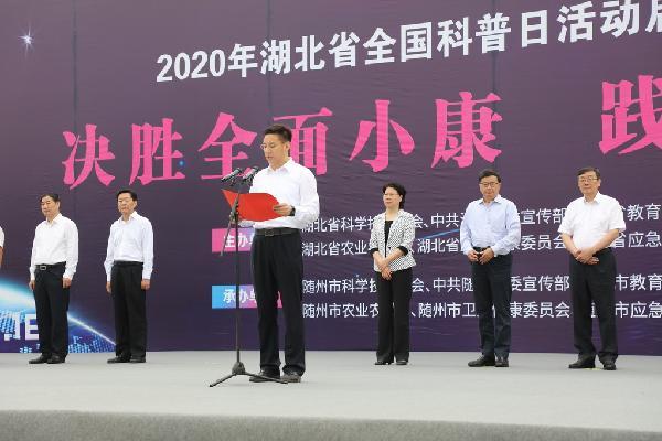 """2020年湖北省""""全国科普日""""活动启动仪式现场"""