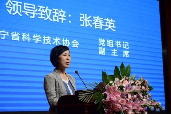 辽宁省科学技术协会党组书记、副主席张春英讲话
