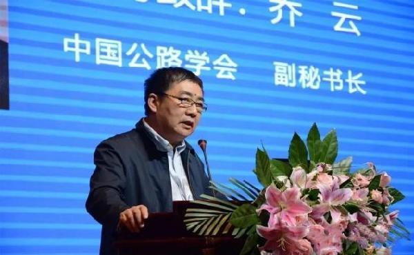 中国公路学会乔云副秘书长致辞