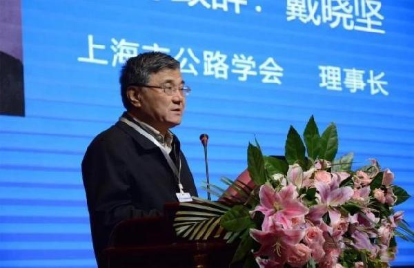 上海市公路学会戴晓坚理事长代表五省一市二区公路学会致辞
