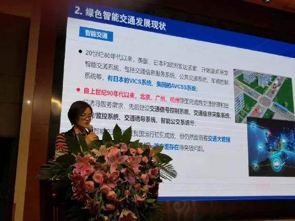 """王丽园教授级高工发表""""绿色智能交通及其在雄安新区容东片区的实践""""演讲"""